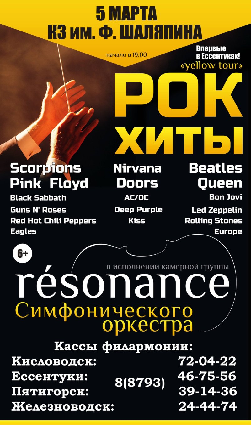 РОК ХИТЫ - концерт камерной группы симфонического оркестра Resonance